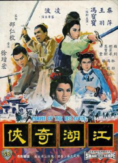 Temple of the Red Lotus Hsu Tseng-Hung (Shaw Brothers) Kung Fu Martial Arts, Chinese Martial Arts, Martial Arts Movies, Cinema Posters, Film Posters, Hong Kong Movie, Brothers Movie, Kung Fu Movies, Foreign Movies