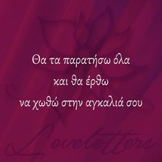 #loveletters #greekquotes #lovequotes #ελληνικαστιχακια #ελληνικαquotes #στιχακια #στιχακιαερωτα # Quotes To Live By, Love Quotes, Greek Quotes, You And I, Hug, Romantic, Messages, Feelings, Words