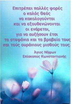 Greek Quotes, Faith, News, Loyalty, Believe, Religion