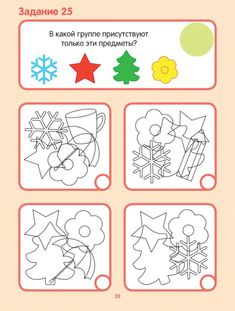 Развитие внимания. Обсуждение на LiveInternet - Российский Сервис Онлайн-Дневников Brain Teasers For Kids, Kindergarten Activities, Worksheets, Education, Math, Learning, Christmas, Kids Activity Ideas, Math Activities