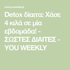 Detox δίαιτα: Χάσε 4 κιλά σε μία εβδομάδα! - ΣΩΣΤΕΣ ΔΙΑΙΤΕΣ - YOU WEEKLY Detox, Fitness, Health Fitness, Rogue Fitness, Gymnastics