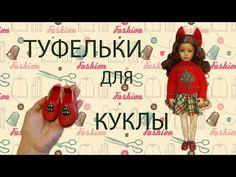 Делаем туфли для куклы - YouTube