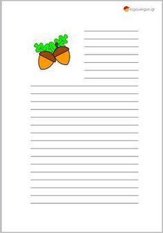 Ένας πιο διασκεδαστικός τρόπος για να παροτρύνουμε τα παιδιά να γράψουν την πρώτη τους έκθεση είναι η σελίδα γραφής βελανίδια σε μέγεθος Α4 . Το χαρτί είναι χωρισμένο σε γραμμές απόστασης 0,90 εκ μεταξύ τους και καλεί τους φίλους μας να γράψουν τις σκέψεις τους , ένα γράμμα ή οτιδήποτε άλλο θελήσουν για το σχολείο ή το σπίτι.