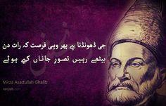 113 Best mirza ghalib poetry images in 2018   Ghalib poetry