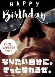「バースデーカード おもしろ 画像」の画像検索結果 Birthday Photos, It's Your Birthday, Birthday Cards, Happy Birthday, Japanese Typography, Funny Cards, Man Humor, Special Day, Funny Animals