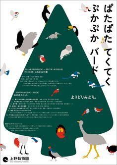 上野動物園の年末年始のお休みは、12月29日(木)~1月1日(日・祝)。2017年は、1月2日(月・祝)から開園します。 さまざまなイベントを実施しますので、ぜひお越しください。 上野動物園では、「ぱたぱた �...