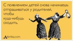 Аткрытка №352772: С появлением детей снова начинаешь  отпрашиваться у родителей,  чтобы  куда-нибудь  сходить. - atkritka.com