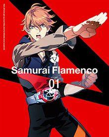 SamuraiFlamencovolume1.jpg