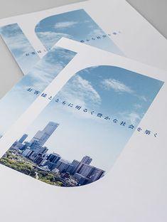 司法書士法人の会社案内作成事例|会社案内 パンフレット専科 … Company Brochure, Business Brochure, Brochure Design, Editorial Layout, Editorial Design, Booklet Design, Typography Layout, Book Layout, Book Aesthetic