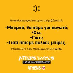 - Athens, The Voice, Lol, Funny, Funny Parenting, Hilarious, Athens Greece, Fun, Humor
