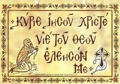 Η ΙΣΤΟΡΙΑ ΤΟΥ ΚΟΜΠΟΣΧΟΙΝΙΟΥ Orthodox Prayers, Funny Greek, Divine Mercy, Greek Quotes, My Prayer, Wise Words, Jesus Christ, Religion, Bible