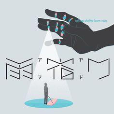パンチさんのツイート Typography Logo, Typography Design, Japan Illustration, Poster Fonts, Japanese Poster, Word Design, Cartoon Design, Graphic Design Posters, Flyer Design