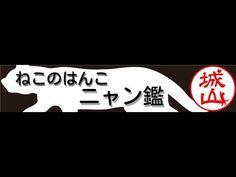 日本初の「ねこのはんこ・ニャン鑑」商品説明