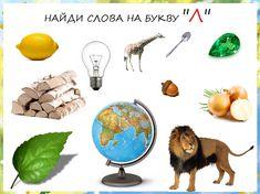 Изучаем буквы в действии!: Буква Л