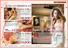 ザ・シーズンズ岡山店「Valentine Special Campaign」(~2014.03.31)