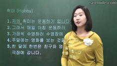 (Korean language) 13.Hobby expression in Korean