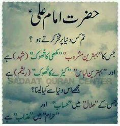to which world one belongs where saliva of an insect is best food and where saliva of an insect is best clothing. Hazrat Ali Sayings, Imam Ali Quotes, Hadith Quotes, Muslim Quotes, Quran Quotes, Religious Quotes, Wisdom Quotes, Iqbal Quotes, Beautiful Islamic Quotes