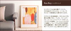 【楽天市場】壁掛けアート Rex Rey(レックス・レイ) Samba one【送料無料】:アンジェ(インテリア雑貨)