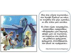 Greek Language, Second Language, 25 March, Spring Activities, Pre School, Greece, Poems, Teaching, Education