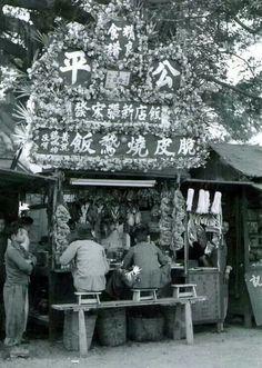 屋台 Old Taiwan Roadside eatery