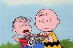 #[스누피] 스누피 사진/움짤/명대사❤️ : 네이버 블로그 Snoopy Quotes, Learn Korean, Peanuts Snoopy, Disney Quotes, Cute Cartoon, Charlie Brown, Chibi, My Favorite Things, Wallpaper