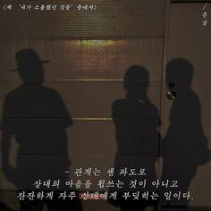 이미지: 텍스트 Movie Pic, Korean Quotes, Dark Pictures, Proverbs, Sentences, Poems, Advice, Good Things, Writing