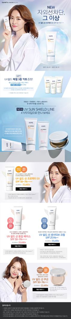 3월 신제품 프리패스 쿠폰 – 아모레퍼시픽 쇼핑몰 Cosmetic Web, Cosmetic Design, Web Face, Beauty Web, Template Web, Skincare Packaging, Event Banner, Promotional Design, Brand Promotion
