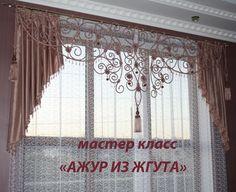 "МАСТЕР КЛАСС ""АЖУР ИЗ ЖГУТА""    ГРУППА ""ШТОРНЫЕ СЕКРЕТЫ""   http://ok.ru/shtornyese"