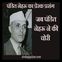 जब पंडित नेहरू ने की चोरी