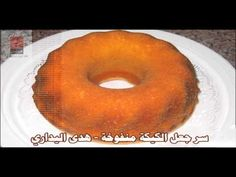 عطرية اللحم - هدى اليداري - YouTube