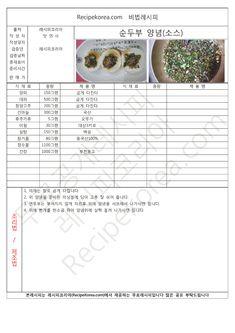 Sauce Recipes, Cooking Recipes, Stir Fry Rice, Rice Cakes, Korean Food, Food Menu, Recipe Collection, Food Plating, Soups And Stews