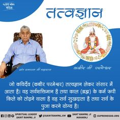 Kabir Saheb is Supreme God Believe In God Quotes, Quotes About God, Holy Bible Book, Kabir Quotes, Radha Soami, Bible Studies For Beginners, Gita Quotes, Life Changing Books, Spiritual Teachers