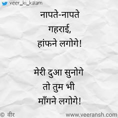 Sufi Quotes, Poetry Quotes, Hindi Quotes, Words Quotes, Quotations, Best Quotes, Poetry Hindi, Gujarati Quotes, Strong Quotes