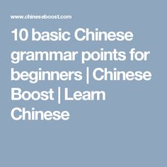 10 basic Chinese grammar points for beginners | Chinese Boost | Learn Chinese