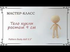 Схема вязания крючком куклы ростом 9 см: тело - YouTube