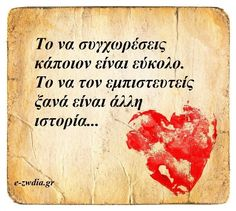 35 ideas greek quotes feelings so true life Country Relationship Quotes, Complicated Relationship Quotes, Encouragement Quotes For Him, Fake Friendship Quotes, Cute Short Quotes, Words Quotes, Life Quotes, Happy Girl Quotes, Motivational Quotes For Students