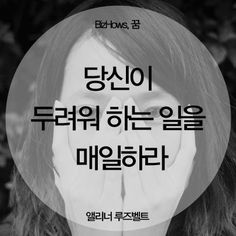 """[BizHows, 꿈] """"Do what you fear every day.- [BizHows, 꿈] """"당신이 두려워하는 일을 매일 하라."""" – 안나… [BizHows, dreams] """"Do what you fear every day."""" -Anna Eleanor Roosevelt """"Do one thing every day that scares you. Wise Quotes, Famous Quotes, Motivational Quotes, Inspirational Quotes, Korean Quotes, My Motto, Learn Korean, Self Improvement Tips, Life Advice"""