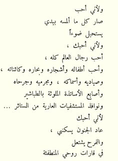 غادة السمان..  من ديوان أعلنت عليك الحب