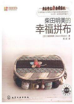 Livre patchwork japonais