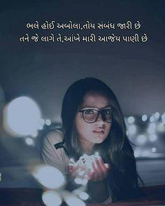 Je kevu hoy e k hu janu ane maro bhagavan Jane 6 sachu su Girly Quotes, All Quotes, Poem Quotes, Hindi Quotes, True Quotes, Quotes To Live By, Quotations, Inspire Quotes, Qoutes