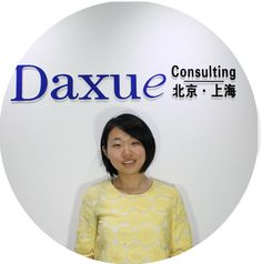 Daxue Consulting provides you the best understanding of China market