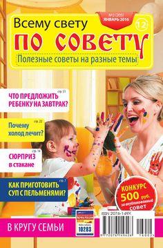 """Журнал """"Всему свету по совету"""" №2/2015"""