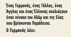 Funny Greek Quotes, Math Equations, Smile, Laughing