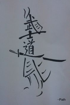 Bushido by ~PathOfDawn on deviantART. Is this an example of reed writing - the kanji characters of a poem are used to draw the picture??