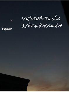 Love Poetry Urdu, Pakistani, Religion, Language, Explore, Shit Happens, Feelings, Quotes, Quotations