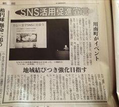 川南町での大イベント!いいね!合衆国での講演の様子が宮崎日日新聞で大きく取り上げられたでござルウ!