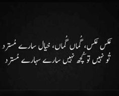 best and heart touching meri diary se, dear dairy sad urdu poetry with images and quotes for him and her. Urdu Funny Poetry, Poetry Quotes In Urdu, Best Urdu Poetry Images, Urdu Poetry Romantic, Love Poetry Urdu, My Poetry, Poetry Books, Writing Poetry, Iqbal Poetry