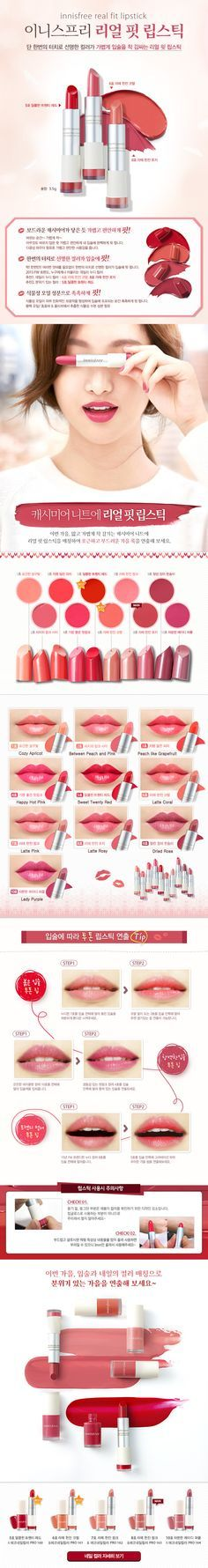 [Innisfree] Real Fit Lipstick 3.5g – Cosmetic Love