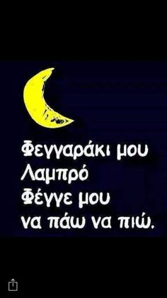 52 ideas funny quotes for teens greek Sister Quotes Funny, Funny Greek Quotes, Love Quotes Funny, Funny Quotes For Teens, Truth Quotes, Funny Quotes About Life, Quotes For Kids, Life Quotes, Qoutes
