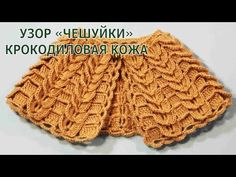 Узор крючком чешуйки Крокодилья кожа Crocodile Stitch Виктория Исакина - YouTube | узоры крючком | Постила